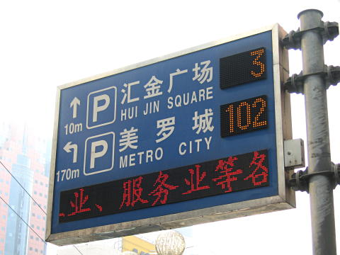 Shanghai parking sign