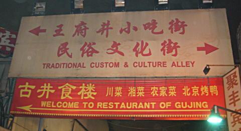 Wangfujiang market