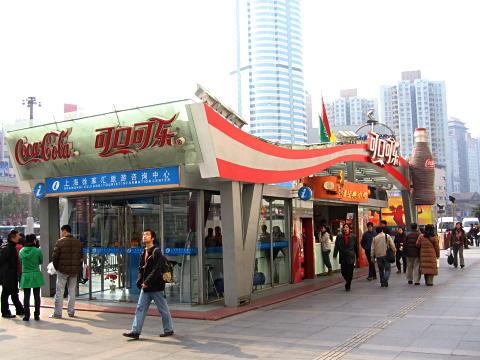 Shanghai Tourist information center